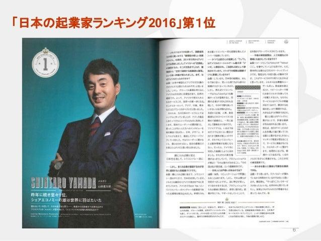 「日本の起業家ランキング2016」第1位 6