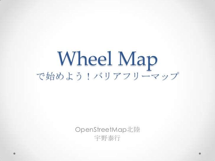 Wheel Mapで始めよう!バリアフリーマップ    OpenStreetMap北陸        宇野泰行