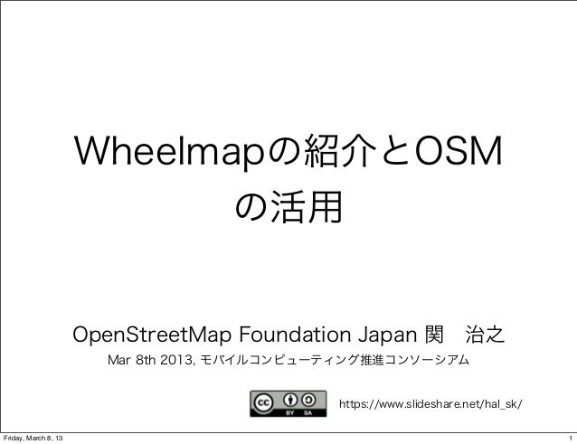 Wheelmapの紹介とOSM                             の活用                      OpenStreetMap Foundation Japan 関治之                  ...