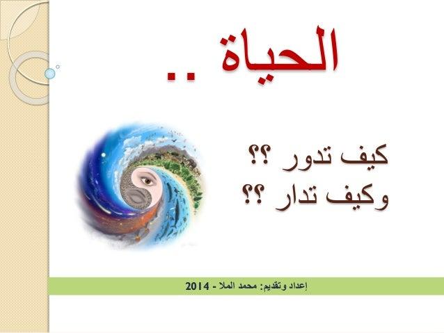 الحياة .. كيف تدور ؟؟ وكيف تدار ؟؟ إعداد وتقديم: محمد المال - 4102