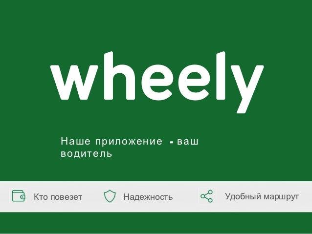 Наше приложение - ваш      водительКто повезет    Надежность     Удобный маршрут