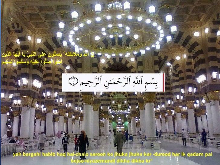Masjid Nabawi –dream destination for          any Believerن ّ وملئكت يصل ن عل نبي ي َيه لذ نَ إِ ّ ا َ َ َ َ ِ َ َه ُ ُ...