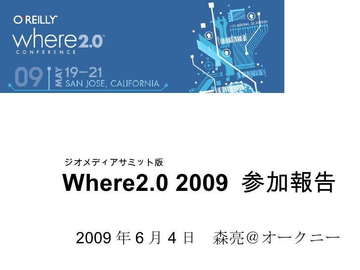 Where2.0 2009   参加報告 2009 年 6 月 4 日 森亮@オークニー ジオメディアサミット版