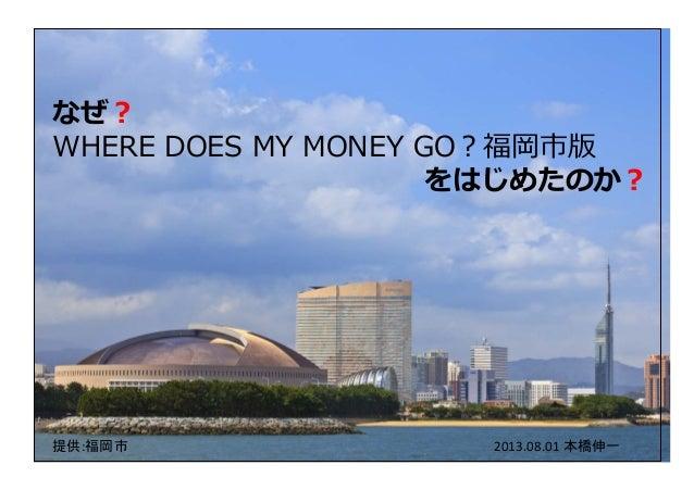なぜ?   WHERE  DOES  MY  MONEY  GO?福岡市版   をはじめたのか?   2013.08.01  本橋伸一 提供:福岡市