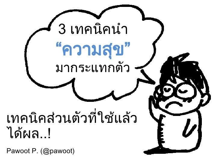 """3 เทคนิคนา              """"ความสุข""""              มากระแทกตัว   เทคนิคส่วนตัวที่ใช้แล้ว ได้ผล..! Pawoot P. (@pawoot)"""