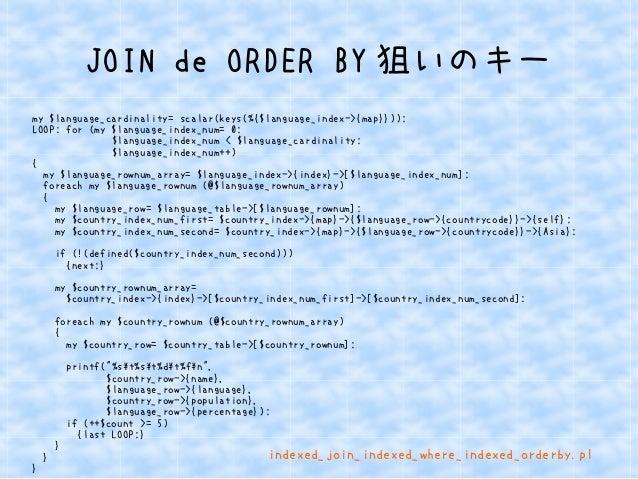 JOIN de ORDER BY狙いのキー  my $language_cardinality= scalar(keys(%{$language_index->{map}}));  LOOP: for (my $language_index_n...