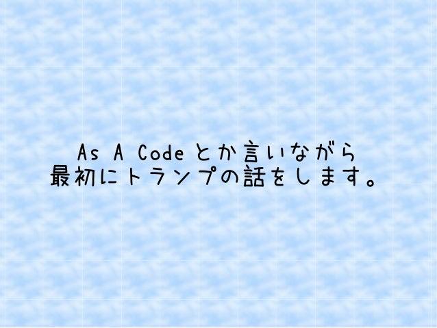 As A Codeとか言いながら  最初にトランプの話をします。