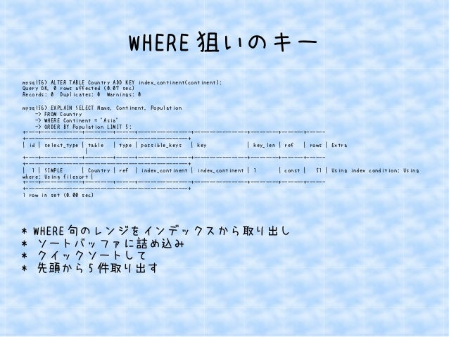 WHERE狙いのキー  mysql56> ALTER TABLE Country ADD KEY index_continent(continent);  Query OK, 0 rows affected (0.07 sec)  Record...