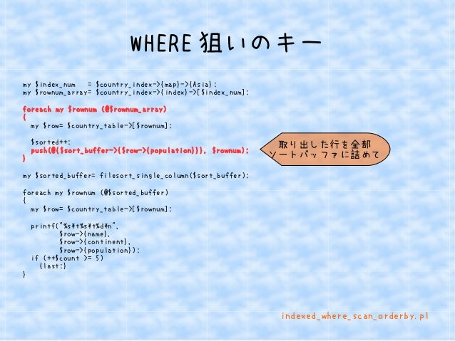 WHERE狙いのキー  my $index_num = $country_index->{map}->{Asia};  my $rownum_array= $country_index->{index}->[$index_num];  fore...