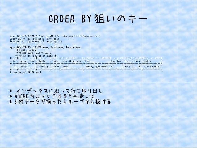 ORDER BY狙いのキー  mysql56> ALTER TABLE Country ADD KEY index_population(population);  Query OK, 0 rows affected (0.07 sec)  R...