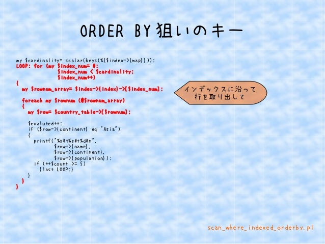 ORDER BY狙いのキー  my $cardinality= scalar(keys(%{$index->{map}}));  LOOP: for (my $index_num= 0;  $index_num < $cardinality; ...