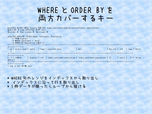 WHEREとORDER BYを  両方カバーするキー  mysql56> ALTER TABLE Country ADD KEY index_continent_population(continent, population);  Query...
