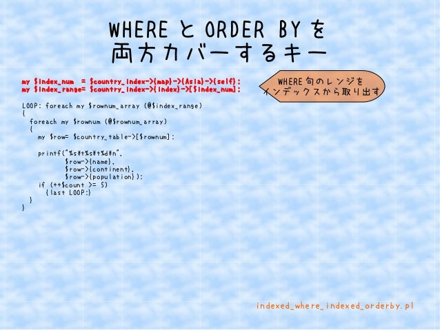 WHEREとORDER BYを  両方カバーするキー  my $index_num = $country_index->{map}->{Asia}->{self};  my $index_range= $country_index->{inde...