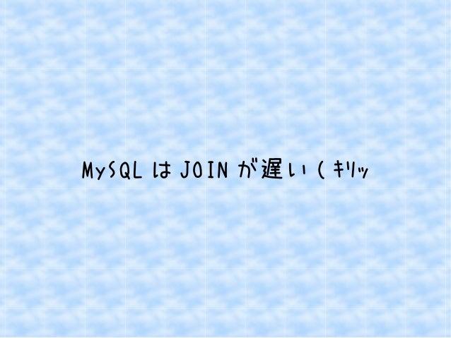 MySQLはJOINが遅い( キリッ