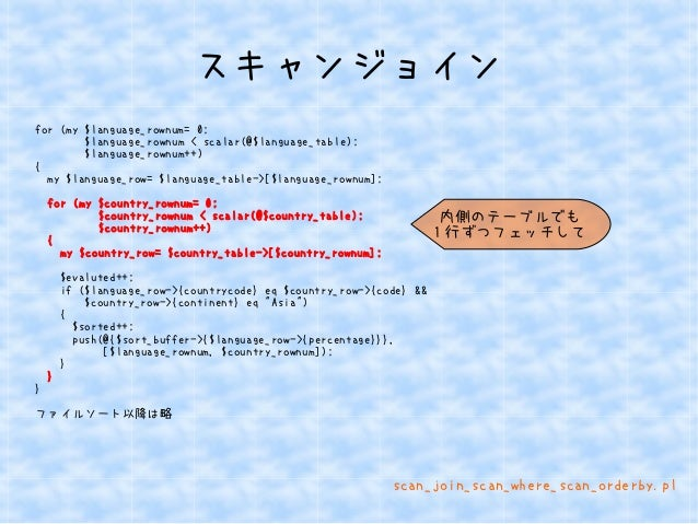 スキャンジョイン  for (my $language_rownum= 0;  $language_rownum < scalar(@$language_table);  $language_rownum++)  {  my $language...