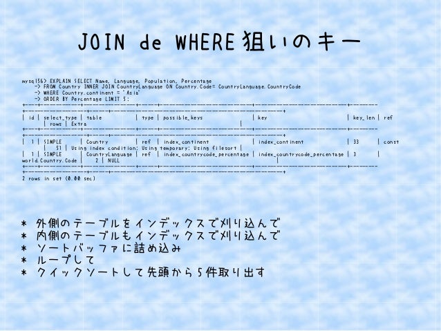 JOIN de WHERE狙いのキー  mysql56> EXPLAIN SELECT Name, Language, Population, Percentage  -> FROM Country INNER JOIN CountryLang...