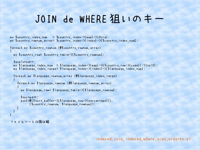 JOIN de WHERE狙いのキー  my $country_index_num = $country_index->{map}->{Asia};  my $country_rownum_array= $country_index->{ind...