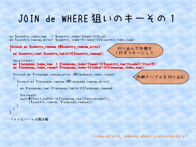 JOIN de WHERE狙いのキーその1  my $country_index_num = $country_index->{map}->{Asia};  my $country_rownum_array= $country_index->{...