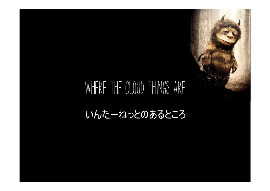 WHERE THE CLOUD THINGS ARE いんたーねっとのあるところ                                  November 09, 2009