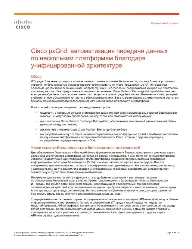 Официальный документ © Корпорация Cisco и/или ее дочерние компании, 2015. Все права защищены. В данном документе содержитс...