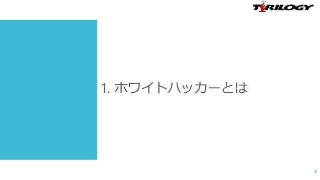 ホワイトハッカー養成講座(1) ~ホワイトハッカーとは~ Slide 3