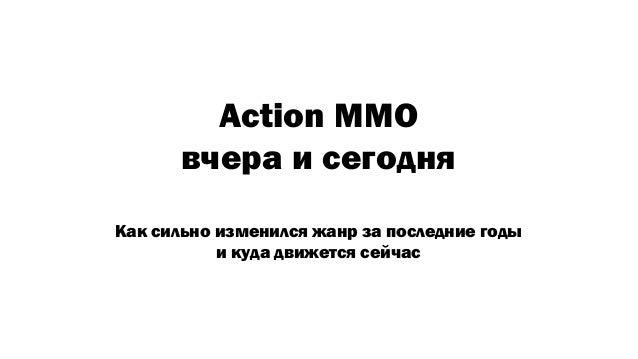 Action MMO вчера и сегодня Как сильно изменился жанр за последние годы и куда движется сейчас