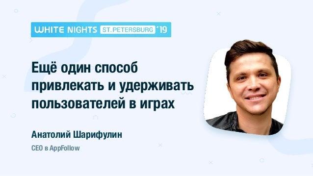 Ещё один способ привлекать и удерживать пользователей в играх CEO в AppFollow Анатолий Шарифулин