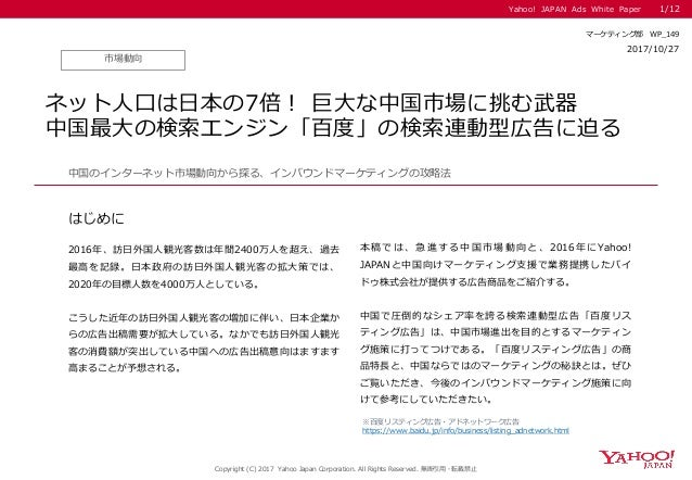 Yahoo! JAPAN Ads White Paper はじめに Copyright (C) 2017 Yahoo Japan Corporation. All Rights Reserved. 無断引用・転載禁止 市場動向 2017/08/...