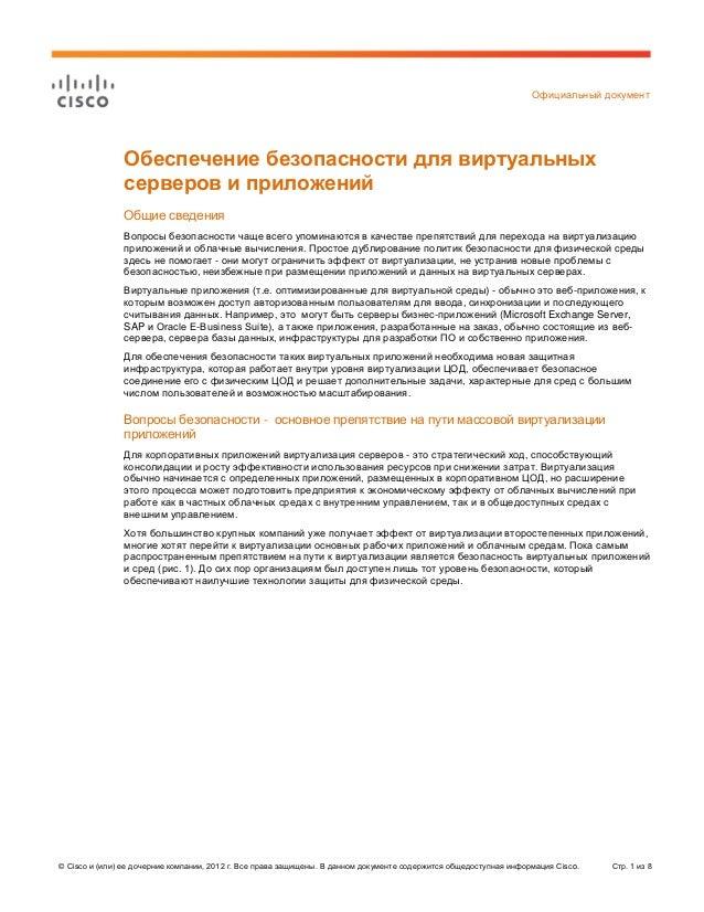 Официальный документ               Обеспечение безопасности для виртуальных               серверов и приложений           ...