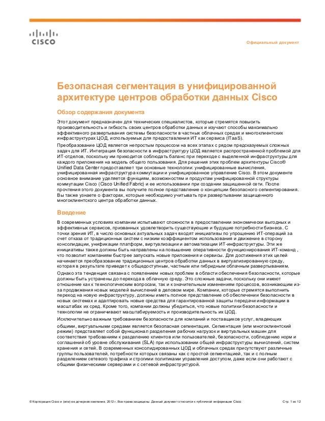 Официальный документ                 Безопасная сегментация в унифицированной                 архитектуре центров обработк...