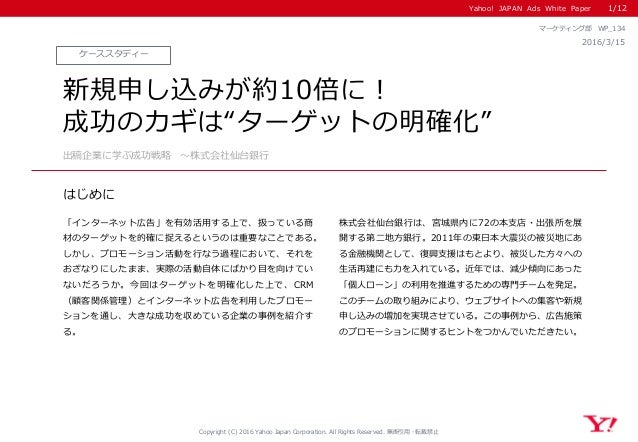 Yahoo! JAPAN Ads White Paper はじめに Copyright (C) 2016 Yahoo Japan Corporation. All Rights Reserved. 無断引用・転載禁止 ケーススタディー 2016...