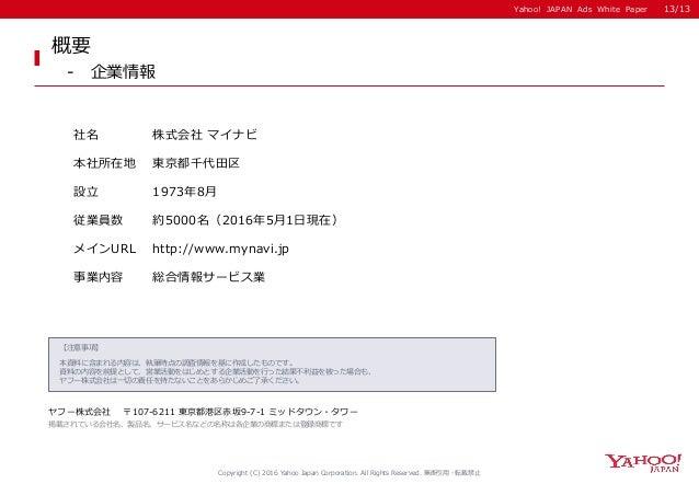 Yahoo! JAPAN Ads White Paper 【注意事項】 本資料に含まれる内容は、執筆時点の調査情報を基に作成したものです。 資料の内容を前提として、営業活動をはじめとする企業活動を行った結果不利益を被った場合も、 ヤフー株式会社...