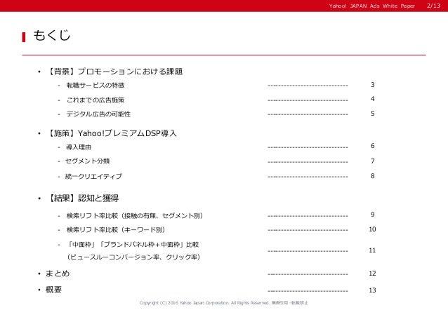 Yahoo! JAPAN Ads White Paper もくじ - 転職サービスの特徴 ----------------------------- 3 Copyright (C) 2016 Yahoo Japan Corporation. A...