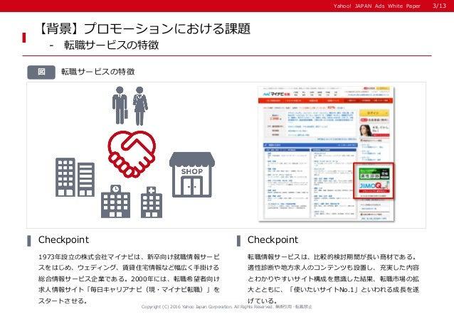 Yahoo! JAPAN Ads White PaperYahoo! JAPAN Ads White Paper 転職サービスの特徴図 1973年設立の株式会社マイナビは、新卒向け就職情報サービ スをはじめ、ウェディング、賃貸住宅情報など幅広く...