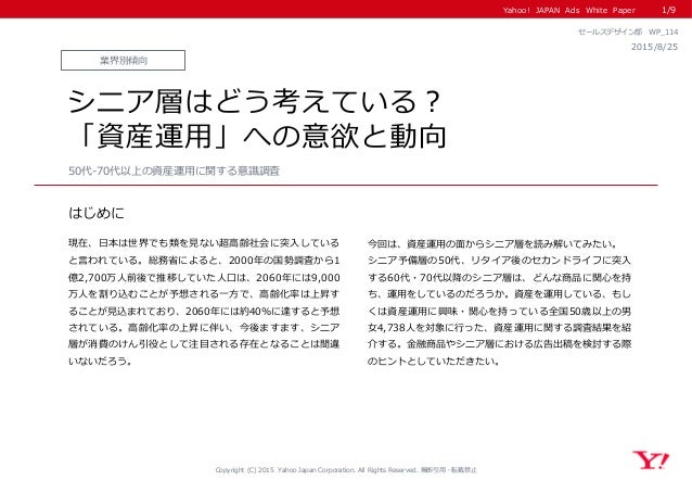 Yahoo!    JAPAN    Ads    White    Paper   はじめに Copyright  (C)  2015    Yahoo  Japan  Corporation.  All  Rights  Reserved....