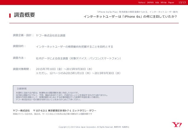 Yahoo! JAPAN Ads White Paper 【注意事項】 本資料に含まれる内容は、執筆時点の調査情報を基に作成したものです。 本内容は事実だけでなく、予想、推論も含まれており、内容が正しいことを保証するものではありません。 資料の...