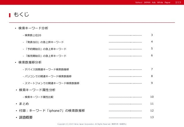 Yahoo! JAPAN Ads White Paper もくじ Copyright (C) 2015 Yahoo Japan Corporation. All Rights Reserved. 無断引用・転載禁止 • 検索キーワード属性分析 ...