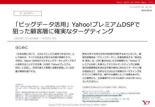 Yahoo!  JAPAN  Ads  White  Paper  はじめに Copyright (C) 2015 Yahoo Japan Corporation. All Rights Reserved. ...