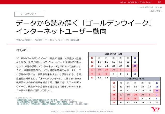 Yahoo! JAPAN Ads White Paper 日 月 火 水 木 金 土 13 14 15 16 17 18 19 20 21 22 23 24 25 26 27 28 29 30 1 2 3 4 5 6 7 8 9 10 11 1...