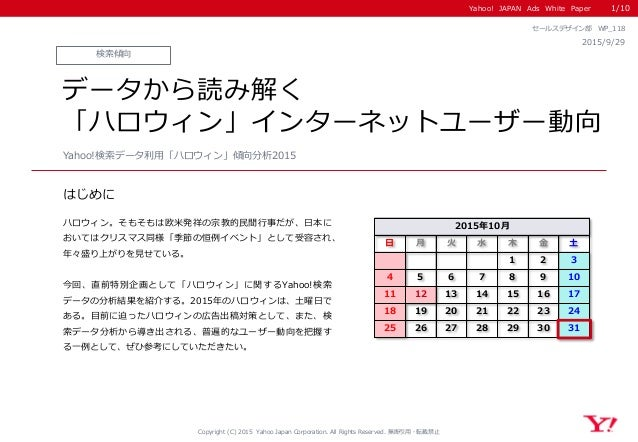Yahoo! JAPAN Ads White Paper はじめに Copyright (C) 2015 Yahoo Japan Corporation. All Rights Reserved. 無断引用・転載禁止 検索傾向 2015/9/2...