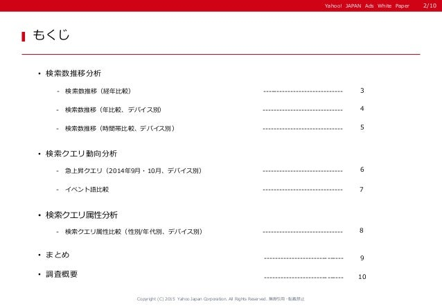 Yahoo! JAPAN Ads White Paper もくじ Copyright (C) 2015 Yahoo Japan Corporation. All Rights Reserved. 無断引用・転載禁止 - 検索数推移(経年比較) ...
