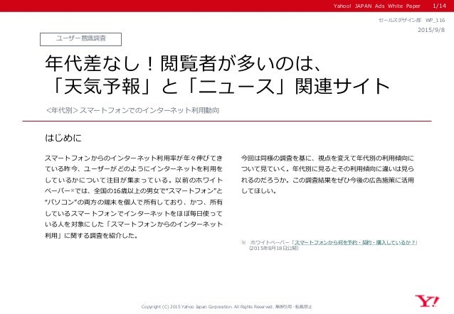 Yahoo! JAPAN Ads White Paper はじめに Copyright (C) 2015 Yahoo Japan Corporation. All Rights Reserved. 無断引用・転載禁止 ユーザー意識調査 2015...