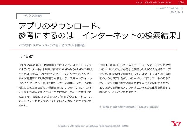 Yahoo! JAPAN Ads White Paper はじめに Copyright (C) 2015 Yahoo Japan Corporation. All Rights Reserved. 無断引用・転載禁止 デバイス別動向 2015/...