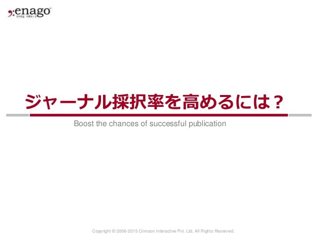 Copyright © 2006-2015 Crimson Interactive Pvt. Ltd. All Rights Reserved. Boost the chances of successful publication ジャーナル...