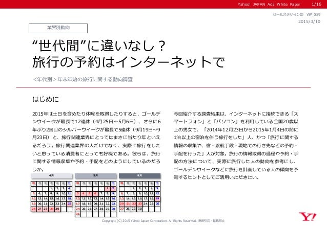 Yahoo! JAPAN Ads White Paper はじめに Copyright (C) 2015 Yahoo Japan Corporation. All Rights Reserved. 無断引用・転載禁止 業界別動向 2015/3/...