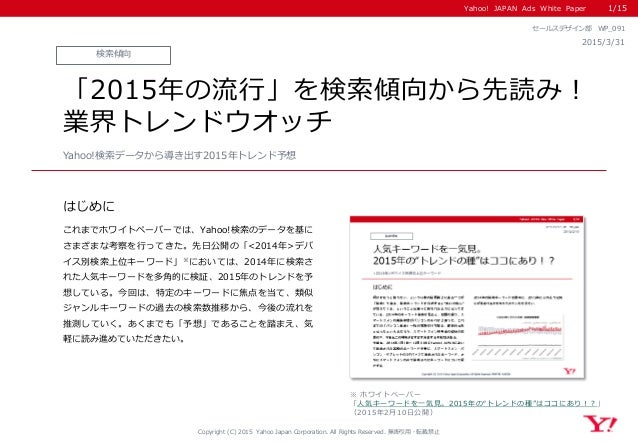 Yahoo! JAPAN Ads White Paper はじめに Copyright (C) 2015 Yahoo Japan Corporation. All Rights Reserved. 無断引用・転載禁止 検索傾向 2015/3/3...