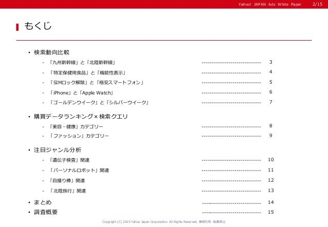 Yahoo! JAPAN Ads White Paper もくじ - 「九州新幹線」と「北陸新幹線」 ----------------------------- 3 • 検索動向比較 - 「特定保健用食品」と「機能性表示」 ----------...