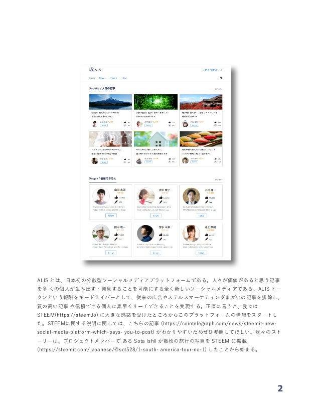 ALIS日本語ホワイトペーパー Slide 3