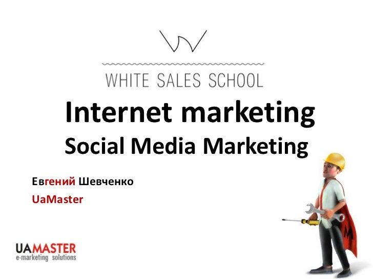 Internet marketing     Social Media MarketingЕвгений ШевченкоUaMaster