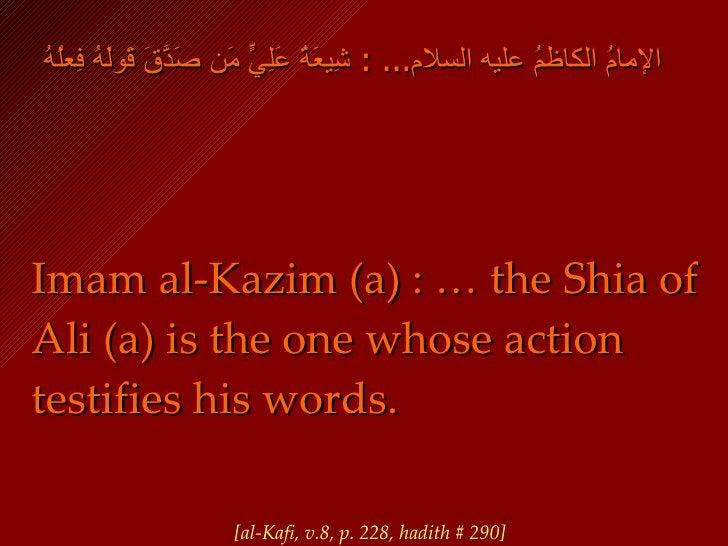 الإمامُ الكاظمُ عليه السلام ... :  شِيعَةُ عَلِيٍّ مَن صَدَّقَ قَولَهُ فِعلُهُ   <ul><li>Imam al-Kazim (a) : … the Shia of...